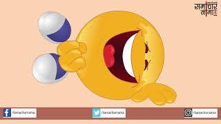 टीचर जोक्स |Jokes in Hindi -551|समाचार नामा