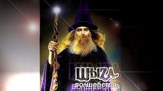 ШыZa - Волшебство