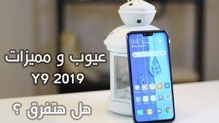Y9 2019   العيوب والمميزات
