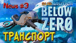 Subnautica Below Zero-New #3 -TRANSPORT and DEVICES