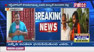 Janasena Chief Pawan Kalyan Hunger Stike Updates