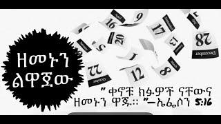 Zemenun Liwajew ... Ethiopian Christian Poetry 104