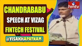 CM Chandrababu Speech At Vizag Fintech Festival  | hmtv