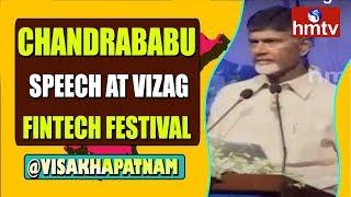 CM Chandrababu Speech At Vizag Fintech Festival  | hmtv