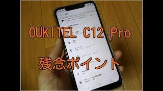 激安中華スマホ 7500円 Oukitel C12 Pro 液晶画面がちょっと・・・