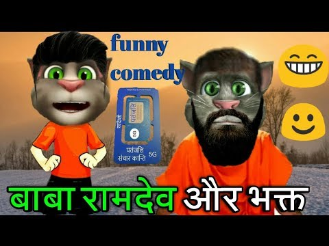 बाबा रामदेव और भक्त- Talking Tom funny comedy video in hindi।patanjali sim card funny, Tomy tadka