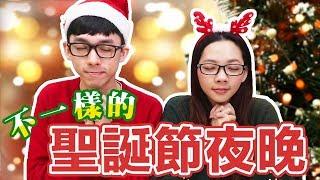 【特輯】今年不交換禮物,過個不一樣的聖誕節! feat. 台東孩子們