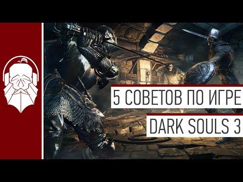 Dark Souls 3 | 5 советов по игре