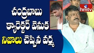 RGV Response on Chandrababu Dupe Character | RGV Lakshmi's NTR Press Meet | Tirupati | hmtv