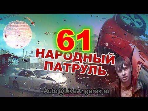 Народный Патруль 61 - Звезда ютуба