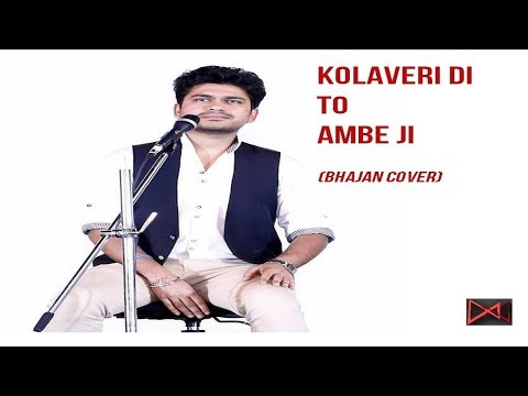 Kolaveri (Bhajan Version) (Hindi) Ambe Ji by Prasang Misra