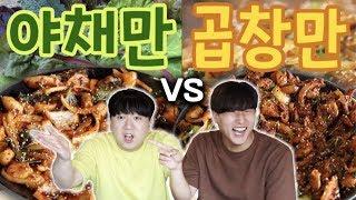 한 명은 곱창만 쏙쏙! 한 명은 야채만 먹여봤다!! (feat 사장님 ㅋㅋㅋ) 각자먹방