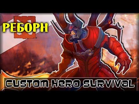 Dota 2 REBORN - карта Custom Hero Survival! [ДУМ И ТЕЛЕПОРТ]