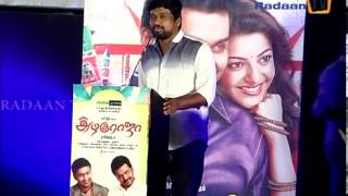 All In All Alaguraja - All in All Azhagu Raja Movie Audio Launch - 12