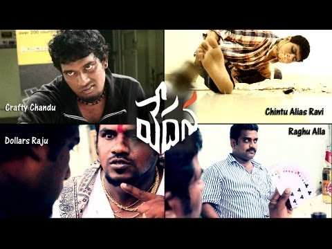 Vedana - A Short Film By Guntur Mirchi Guys - Chintu Alias Ravi