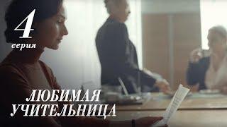 смотреть фильм онлайн любимая учительница 8 серия