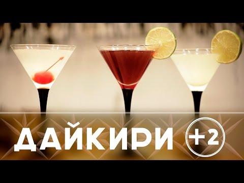 Мешай Дайкири как бармен: Рубиновый и Бразильский [Как бармен]