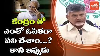 Chandrababu Naidu Explains about Backward Funds Releasing issue | Central Government