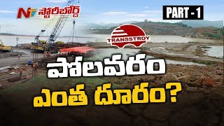 Will Polavaram Project Be Completed by 2019? || Is Transstroy Failed? || Story Board || Part 1