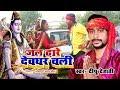 Deepu Deahti (किराया का तू लेबS ) काँवर गीत 2018 - Kiraya Ka Tu Leba - Bhojpuri Hit Kanwar Songs