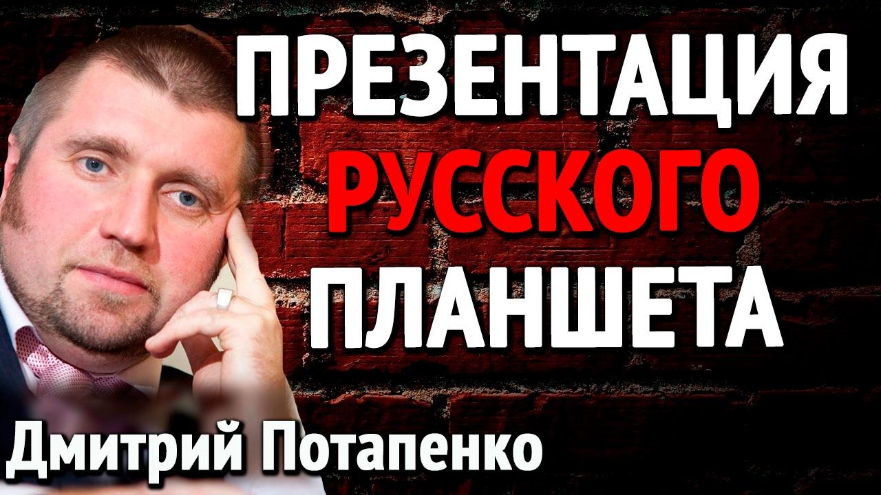 Новые выступления дмитрия потапенко в 2017 году
