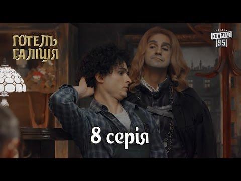 Готель Галіція / Отель Галиция, 8 серия | новый комедийный сериал 2017