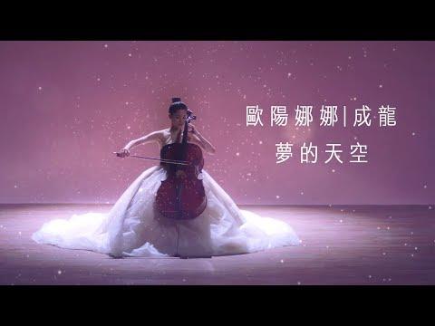 歐陽娜娜 & 成龍 -《夢的天空》(A Whole New World 中文版) MV