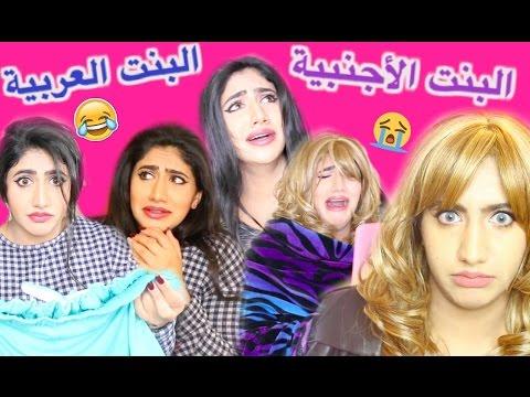 Download Lagu الفرق بين البنت العربية والبنت الأجنبية   Arab Girls VS American Girls MP3 Free
