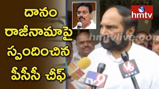 TPCC Chief Uttam Kumar Responds On Danam Nagender Resignation  | hmtv