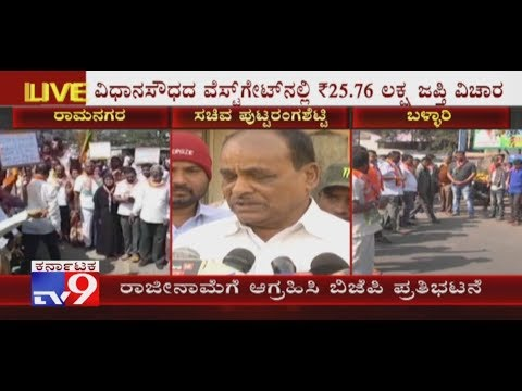 BJP Stages Protest Against puttaranga Shetty For Demanding His Resignation