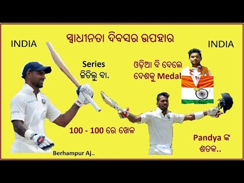 Berhampur Aj || India Vs Srilanka Odia New Funny Video | Berhampuriya Odia Cricket Comedy News Video