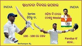 Download Berhampur Aj || India Vs Srilanka Odia New Funny Video | Berhampuriya Odia Cricket Comedy News Video 3Gp Mp4