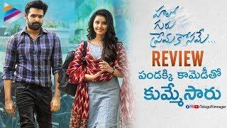 Hello Guru Prema Kosame REVIEW | Ram Pothineni | Anupama Parameswaran | DSP | Telugu FilmNagar