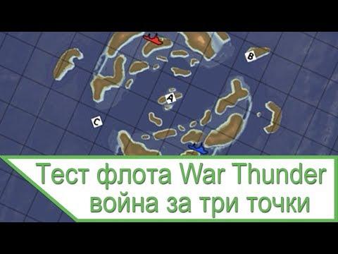 Тест флота в War Thunder - схватка за три точки (баланс и карты)