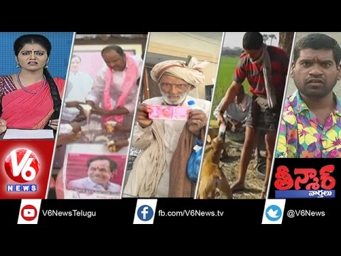 VRA Salary Hike | Beggar Gets Cheated | Sheep Drinking Toddy | Gouds Ostracised | Teenmaar News