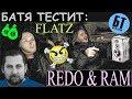 Батя смотрит REDO X RAM FLATZ Реакция Бати mp3