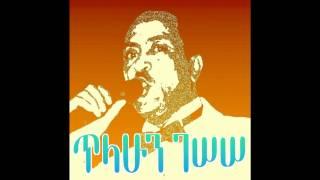"Anteneh Worku - Anchi lij Gofere ""አንቺ ልጅ ጎፈሬ"" (Amharic)"