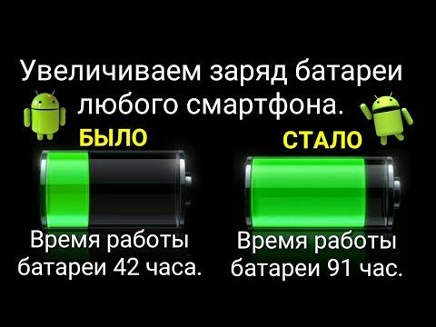 Быстро садится батарея на телефоне. Решаем проблему. Аккумулятор. Тез отыратын батарея телефонда.