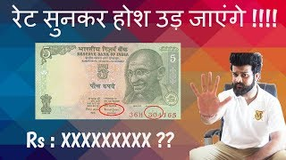 5 RS New Mahatma Gandhi Note Value Rare Issues Revealed | 5 Rupees Rare note Sell CoinMan