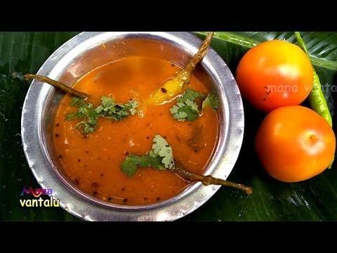 Telangana Tamata Charu in Telugu (టమాటా చారు) Tomato Rasam By Mana Vantalu