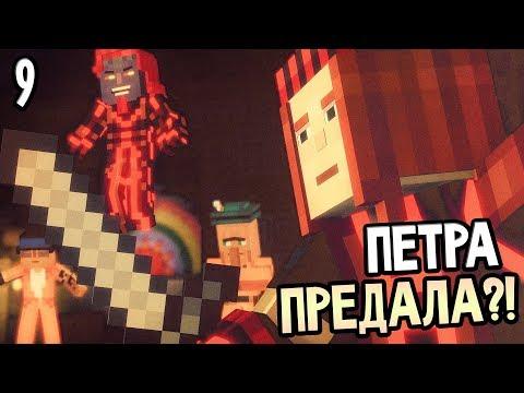 Minecraft: Story Mode Season 2 Episode 3 Прохождение На Русском #9 — ПЕТРА ПРЕДАЛА?! ТЮРЬМА?!