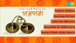 Parampara   Bengali Padabali Kirtan Audio Jukebox   Krishna Chandra Dey, Kalanidhi Rathin Ghosh,