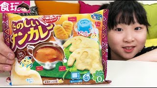【食玩】咖哩烤餅知育果子[NyoNyoTV妞妞TV玩具]