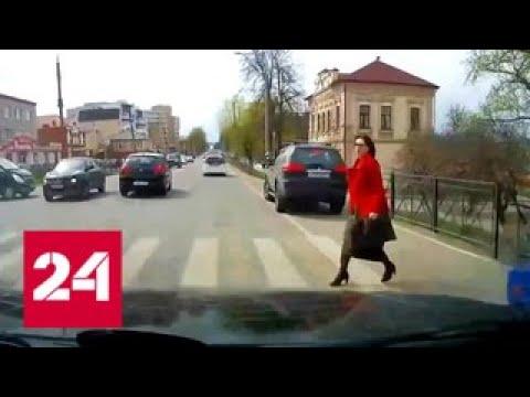 Ужесточение ПДД: водители, не уступившие дорогу пешеходам на зебре, заплатят больше - Россия 24