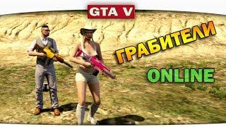 ч.11 Один день из жизни в GTA 5 Online - Грабители