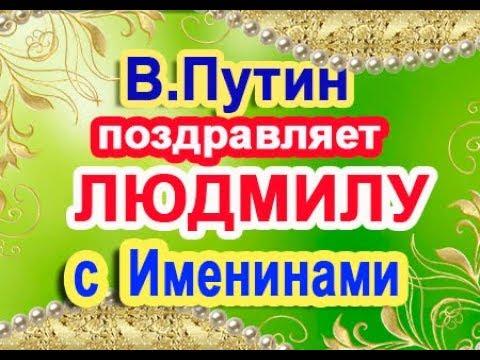 Поздравления от путина с днем рождения людмила 1