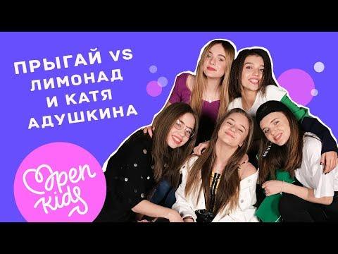 OK VLOG #5: ПРЫГАЙ vs ЛИМОНАД II Open Kids и Катя Адушкина
