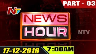 News Hour | Morning News | 17th December 2018 | Part 03 | NTV