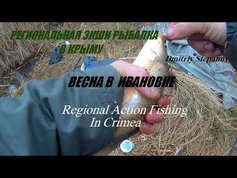 РЫБАЛКА В КРЫМУ,оз.КИЗИЛ-ЯР(Ивановка),ВЕСНА,рыбалка в устье.