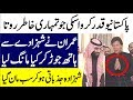 Emotional Talk By Imran Khan With Saudi Prince Muhammad Bin Salman